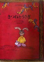 きつねとうさぎ ロシアの昔話(世界傑作絵本シリーズ)(児童書)