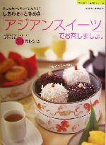 しあわせときめき「アジアンスイーツ」でお茶しましょ。 作って食べてキレイになろう!(TOKIMEKI「癒 食同源」シリーズ2)(単行本)