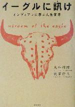 イーグルに訊け インディアンの人生哲学に学ぶ(CD1枚付)(単行本)