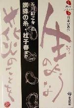 蜘蛛の糸・杜子春ほか(読んでおきたい日本の名作芥川龍之介 2)(新書)