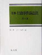 条解 行政事件訴訟法(単行本)