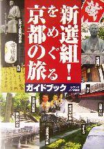 新選組!をめぐる京都の旅 ガイドブック(単行本)