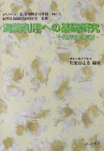 海藻利用への基礎研究 その課題と展望(シリーズ応用藻類学の発展1)(単行本)