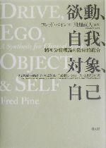 欲動、自我、対象、自己 精神分析理論の臨床的総合(単行本)