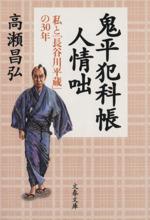 鬼平犯科帳人情咄 私と「長谷川平蔵」の30年(文春文庫)(文庫)