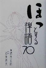 ほっとする禅語70(単行本)