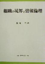 組織の境界と情報倫理(KGU叢書)(単行本)