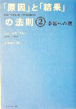「原因」と「結果」の法則 幸福への道(2)(単行本)