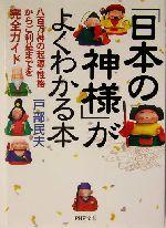 「日本の神様」がよくわかる本 八百万神の起源・性格からご利益までを完全ガイド(PHP文庫)(文庫)