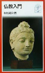 仏教入門(岩波ジュニア新書)(新書)