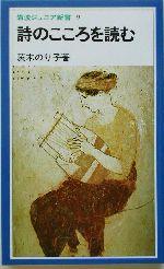 詩のこころを読む(岩波ジュニア新書)(新書)