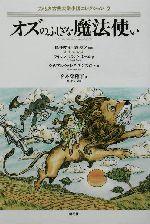 オズのふしぎな魔法使い(アメリカ古典大衆小説コレクション2)(単行本)