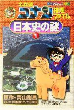 名探偵コナン推理ファイル 日本史の謎(小学館学習まんがシリーズ名探偵コナン推理ファイル)(1)(児童書)