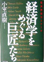 経済学をめぐる巨匠たち 経済思想ゼミナール(Kei BOOKS)(単行本)