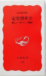 定常型社会 新しい「豊かさ」の構想(岩波新書)(新書)
