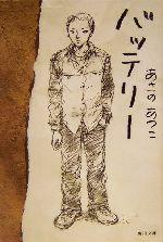 バッテリー(角川文庫)(1)(文庫)