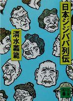 日本ジジババ列伝(講談社文庫)(文庫)