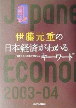 伊藤元重の日本経済がわかるキーワード(2003‐04)(単行本)