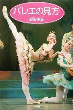 バレエの見方(単行本)