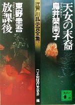 天女の末裔・放課後 江戸川乱歩賞全集15(講談社文庫)(文庫)