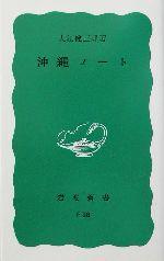 沖縄ノート(岩波新書)(新書)