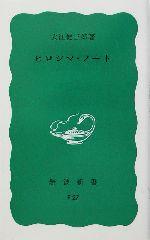 ヒロシマ・ノート(岩波新書)(新書)