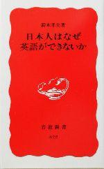 日本人はなぜ英語ができないか(岩波新書)(新書)