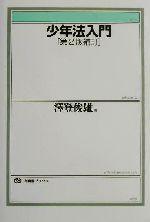 少年法入門 第2版補訂(有斐閣ブックス)(単行本)