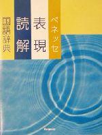 ベネッセ表現読解国語辞典(単行本)