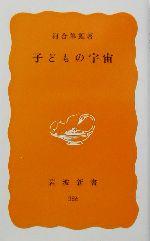 子どもの宇宙(岩波新書)(新書)