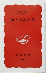 禅と日本文化(岩波新書)(新書)