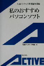 私のおすすめパソコンソフト(岩波アクティブ新書)(新書)