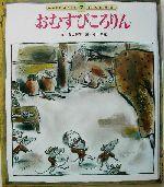 おむすびころりん(みんなでよもう!日本の昔話27)(児童書)