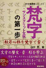 梵字・サンスクリット文字の第一歩 般若心経を梵字で書く(文字練習帳シリーズ)(単行本)