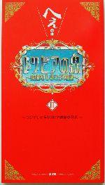 トリビアの泉 へぇの本(第3巻)(新書)
