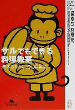 サルでもできる料理教室(幻冬舎文庫)(文庫)