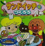 アンパンマンのおいしいものくらぶ-サンドイッチをつくろう(2)(児童書)
