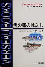 魚の卵のはなし(ベルソーブックス017)(単行本)