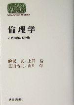 倫理学 人間の自由と尊厳(SEKAISHISO SEMINAR)(単行本)