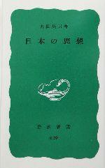 日本の思想(岩波新書)(新書)