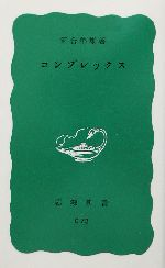 コンプレックス(岩波新書)(新書)
