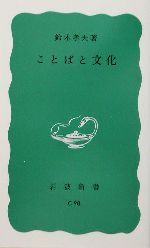 ことばと文化(岩波新書)(新書)