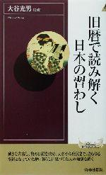 旧暦で読み解く日本の習わし(青春新書INTELLIGENCE)(新書)