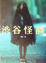 渋谷怪談(竹書房文庫)(文庫)