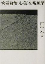 宮沢賢治「心象」の現象学(単行本)