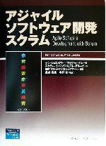 アジャイルソフトウェア開発スクラム(アジャイルソフトウェア開発シリーズ)(単行本)