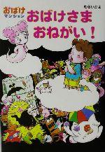 おばけさまおねがい! おばけマンション3(ポプラ社の新・小さな童話196)(児童書)