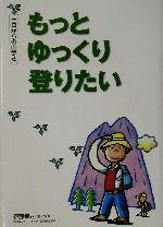 ゼロからの山歩き もっとゆっくり登りたい(GAKKEN SPORTS BOOKS)(単行本)