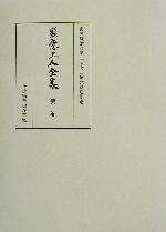 顕意上人全集-当麻曼荼羅聞書(第1巻)(単行本)
