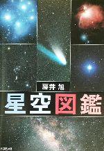 星空図鑑(単行本)